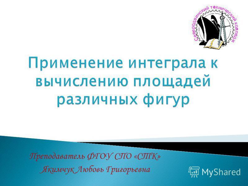 Преподаватель ФГОУ СПО «СТК» Якимчук Любовь Григорьевна