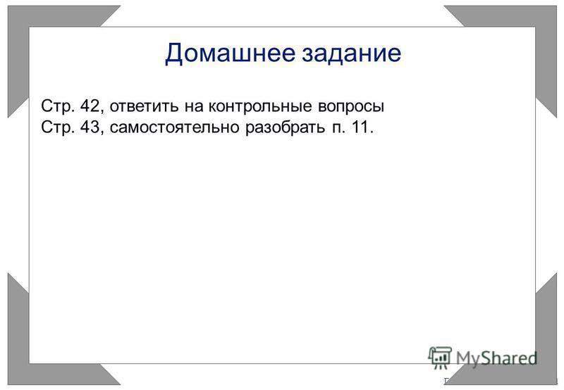 Газета «Математика» 9/2011 Домашнее задание Стр. 42, ответить на контрольные вопросы Стр. 43, самостоятельно разобрать п. 11.