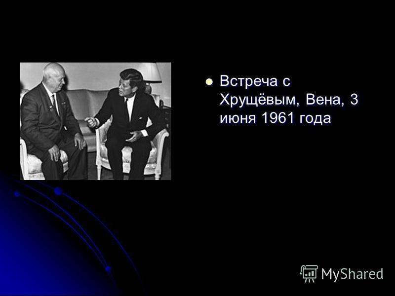 Встреча с Хрущёвым, Вена, 3 июня 1961 года Встреча с Хрущёвым, Вена, 3 июня 1961 года