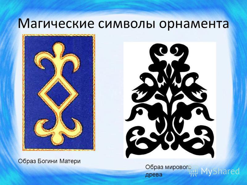 Магические символы орнамента Образ Богини Матери Образ мирового древа