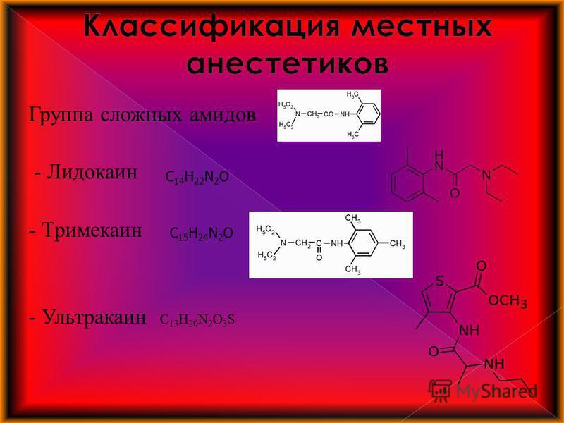 Группа сложных амидов - Лидокаин - Тримекаин - Ультракаин C 13 H 20 N 2 O 3 S C 15 H 24 N 2 O C 14 H 22 N 2 O