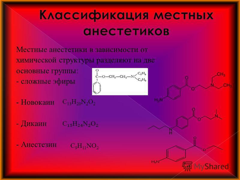 Местные анестетики в зависимости от химической структуры разделяют на две основные группы: - сложные эфиры - Новокаин - Дикаин - Анестезин C 9 H 11 NO 2 C 13 H 20 N 2 O 2 C H N O