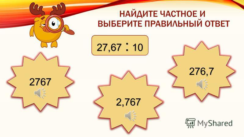 12 006 НАЙДИТЕ ПРОИЗВЕДЕНИЕ И ВЫБЕРИТЕ ПРАВИЛЬНЫЙ ОТВЕТ 207. 58 2 691 1 566