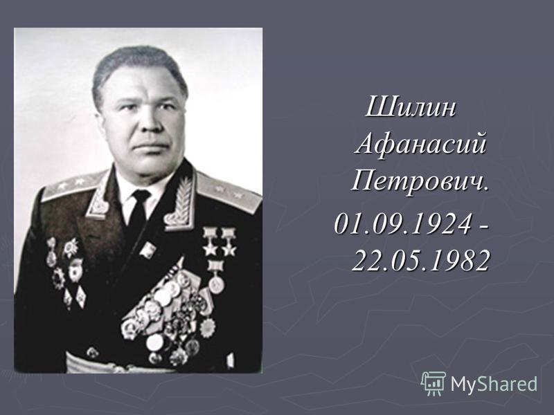 Шилин Афанасий Петрович. 01.09.1924 - 22.05.1982