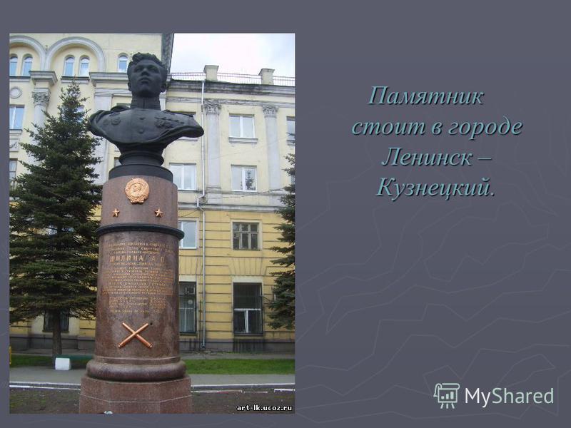 Памятник стоит в городе Ленинск – Кузнецкий.