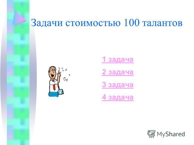 Задачи стоимостью 100 талантов 1 задача 2 задача 3 задача 4 задача