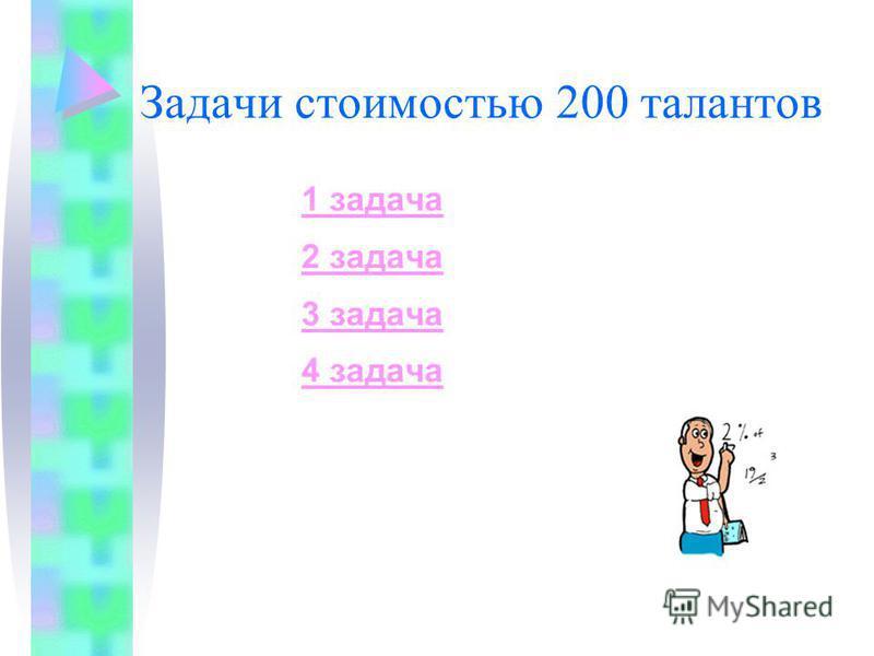 Задачи стоимостью 200 талантов 1 задача 2 задача 3 задача 4 задача