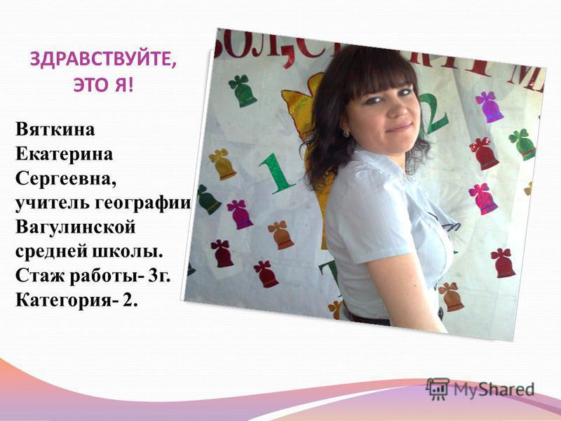 Подготовила: учитель географии Вагулинской средней школы Вяткина Е.С.