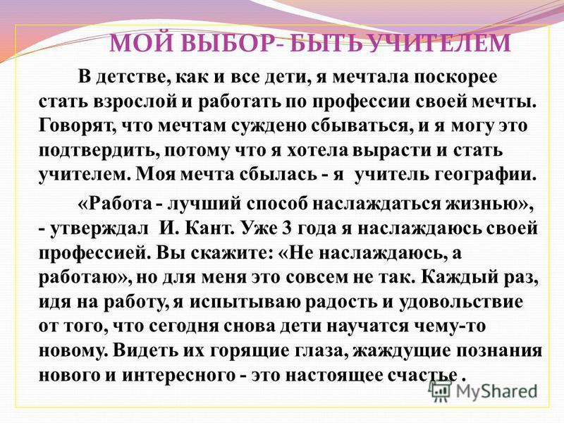 ЗДРАВСТВУЙТЕ, ЭТО Я! Вяткина Екатерина Сергеевна, учитель географии Вагулинской средней школы. Стаж работы- 3 г. Категория- 2.