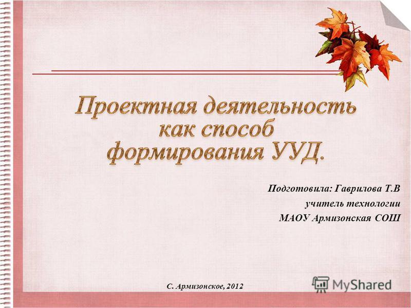 Подготовила: Гаврилова Т.В учитель технологии МАОУ Армизонская СОШ С. Армизонское, 2012