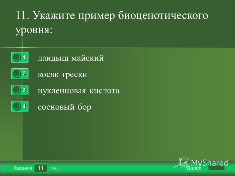 11 Задание 11. Укажите пример биоценотического уровня: ландыш майский косяк трески нуклеиновая кислота сосновый бор Далее 1 бал. 1111 0 2222 0 3333 0 4444 0