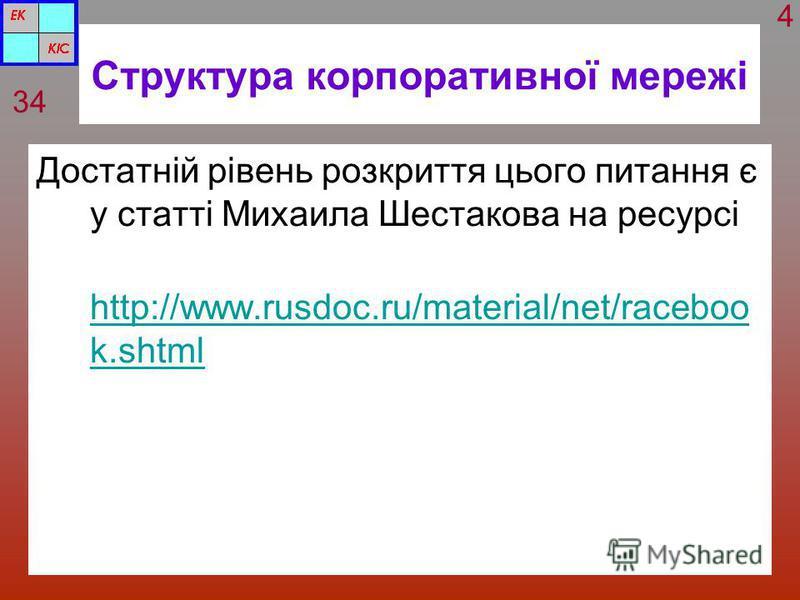 Структура корпоративної мережі Достатній рівень розкриття цього питання є у статті Михаила Шестакова на ресурсі http://www.rusdoc.ru/material/net/raceboo k.shtml http://www.rusdoc.ru/material/net/raceboo k.shtml 34 4