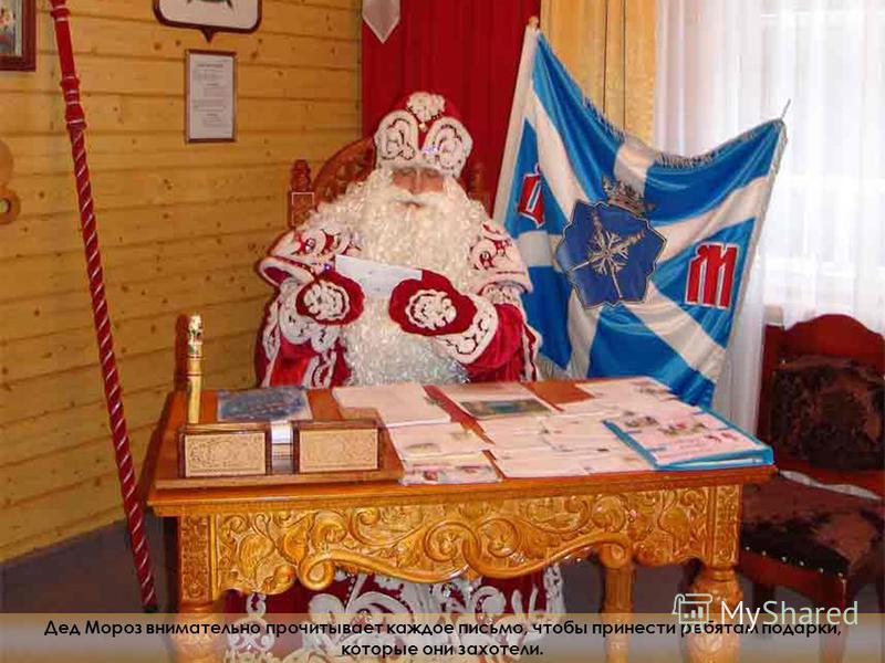 Ну и конечно, одна из самых главных забот Деда Мороза - успеть прочитать все письма до наступления Нового года. Каждый год к Деду Морозу приходит до пятисот тысяч писем, целая белоснежная гора!