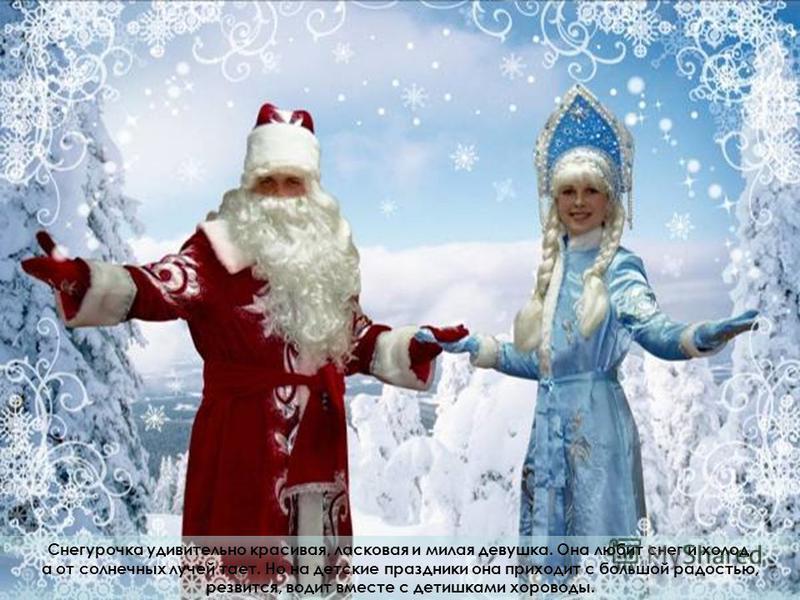 Нашего доброго Дедушку раньше называли Дед Трескун. Он был маленьким суровым старичком с длинной бородой. Женой Деда Мороза была злая старуха Зима. И еще у него была прекрасная внучка – Снегурочка.