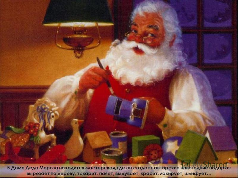 Встретить Деда Мороза можно только зимой. Но не стоит думать что весь год он просто отдыхает. Нет, он работает у себя дома. В чем же заключается работа?