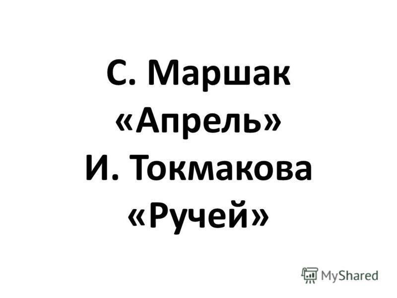 С. Маршак «Апрель» И. Токмакова «Ручей»
