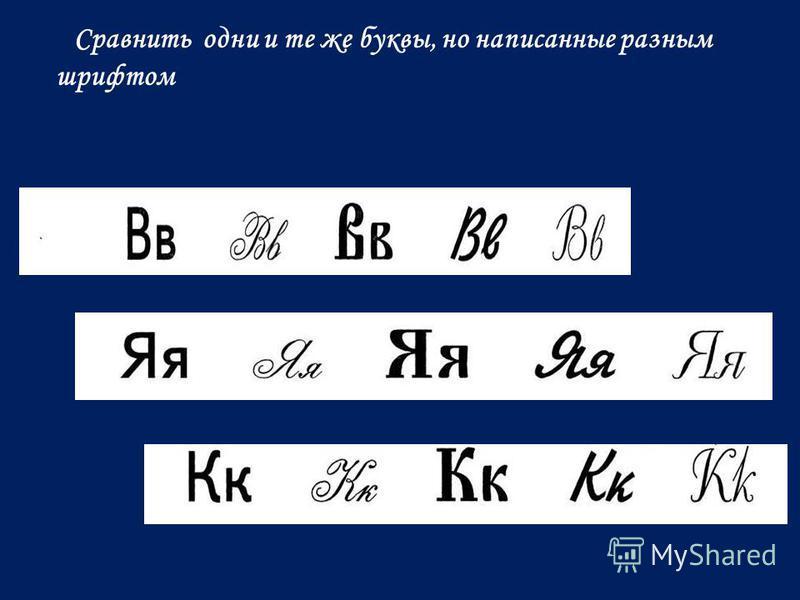 Сравнить одни и те же буквы, но написанные разным шрифтом