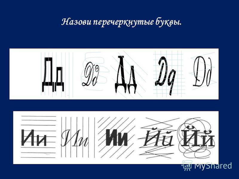 Назови перечеркнутые буквы.