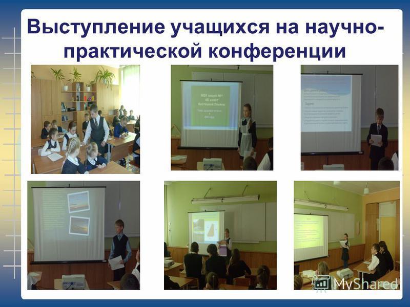 Выступление учащихся на научно- практической конференции