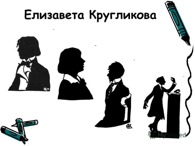 Елизавета Кругликова