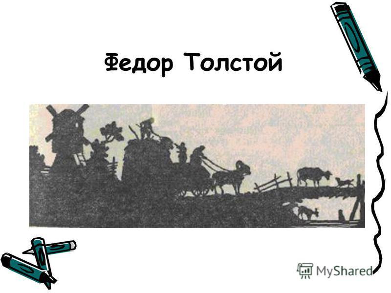 Федор Толстой