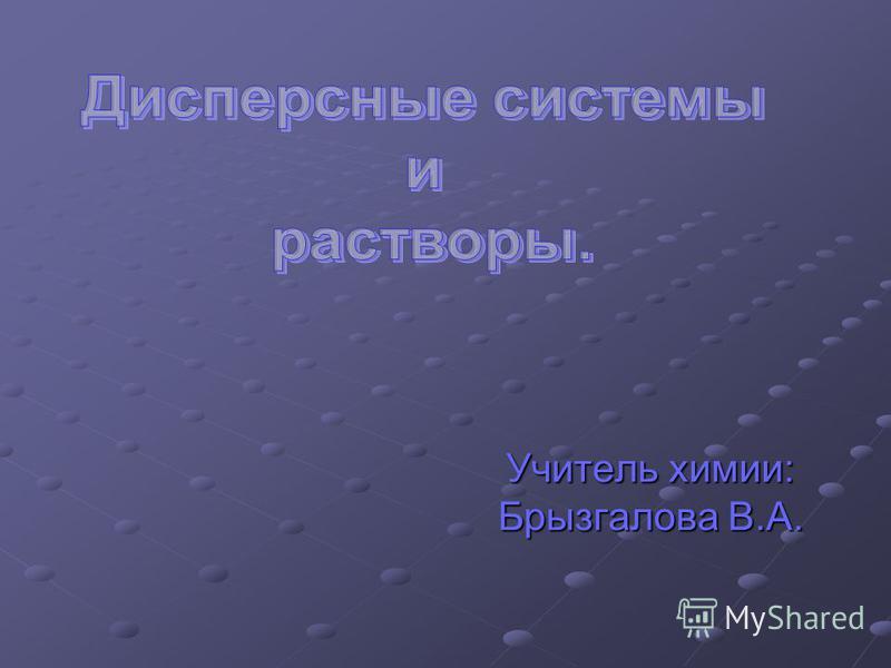 Учитель химии: Брызгалова В.А.