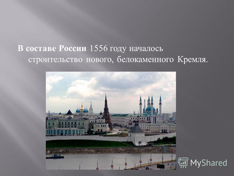 В составе России 1556 году началось строительство нового, белокаменного Кремля.