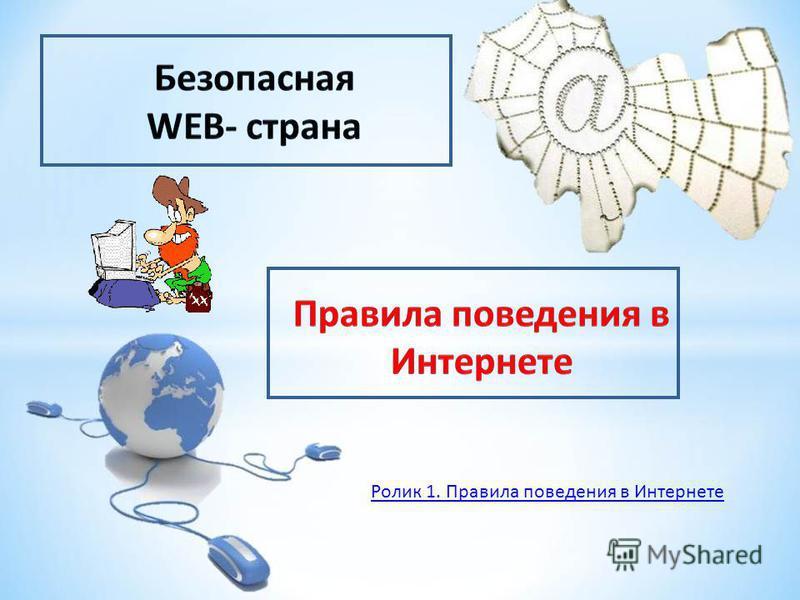 Ролик 1. Правила поведения в Интернете