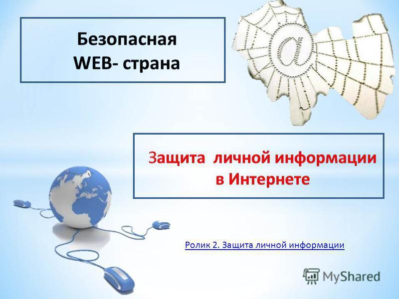 Ролик 2. Защита личной информации