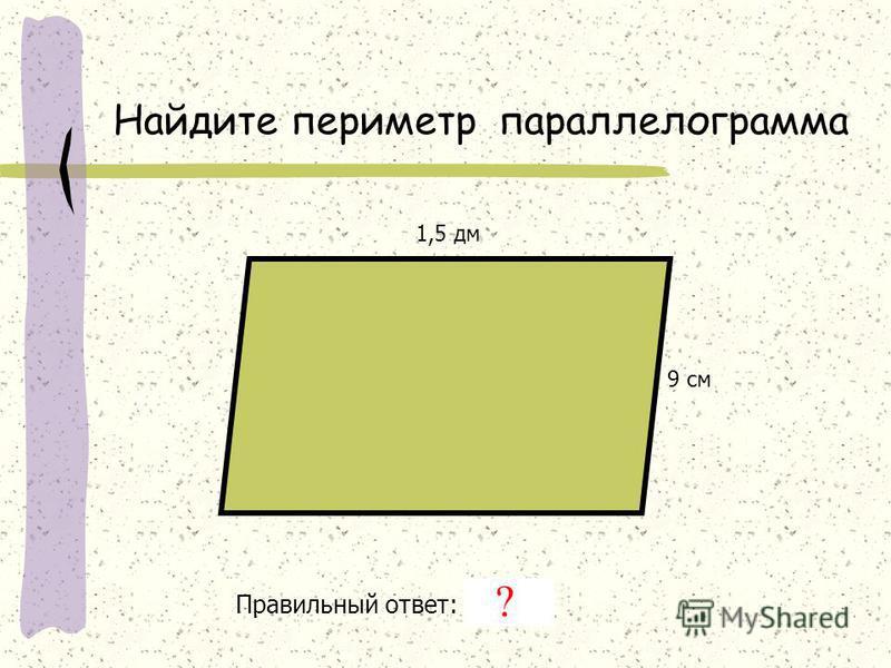 Найдите периметр параллелограмма 1,5 дм 9 см Правильный ответ: 48 см ?