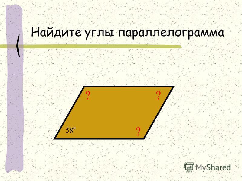 Найдите углы параллелограмма ?? ?