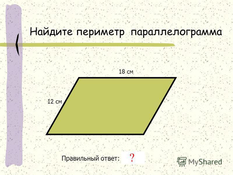 Найдите периметр параллелограмма 12 см 18 см Правильный ответ: 60 см ?