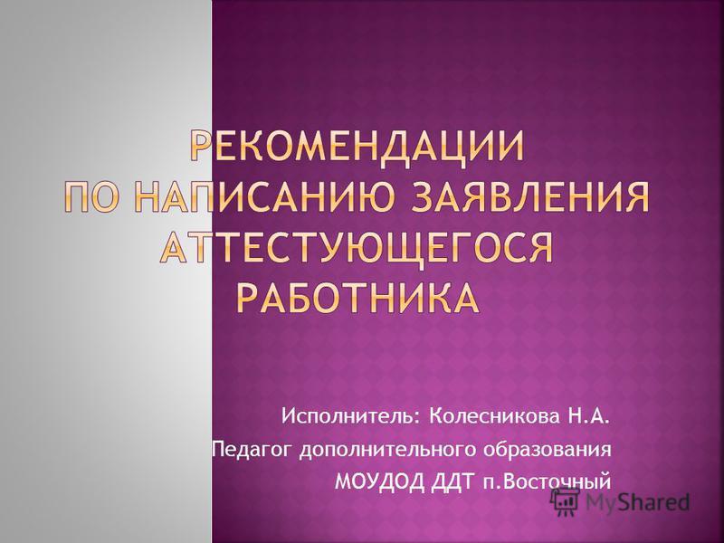 Исполнитель: Колесникова Н.А. Педагог дополнительного образования МОУДОД ДДТ п.Восточный