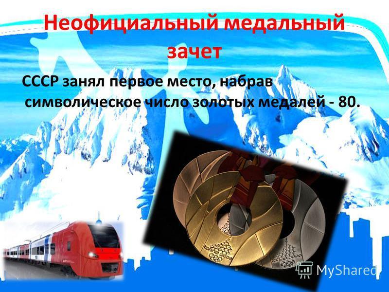 Неофициальный медальный зачет СССР занял первое место, набрав символическое число золотых медалей - 80.