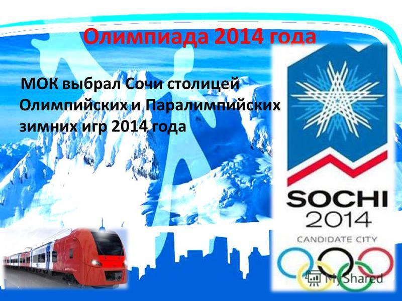 Олимпиада 2014 года МОК выбрал Сочи столицей Олимпийских и Паралимпийских зимних игр 2014 года