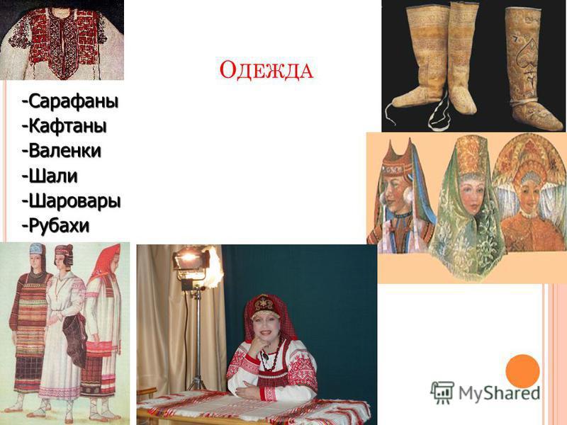 О ДЕЖДА -Сарафаны-Кафтаны-Валенки-Шали-Шаровары-Рубахи