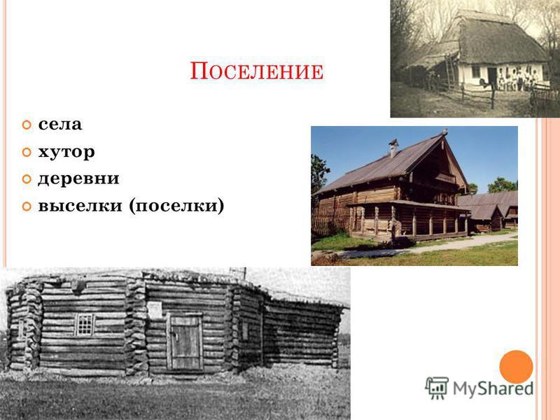 П ОСЕЛЕНИЕ села хутор деревни выселки (поселки)