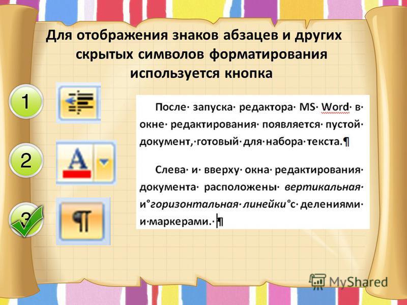 Для отображения знаков абзацев и других скрытых символов форматирования используется кнопка