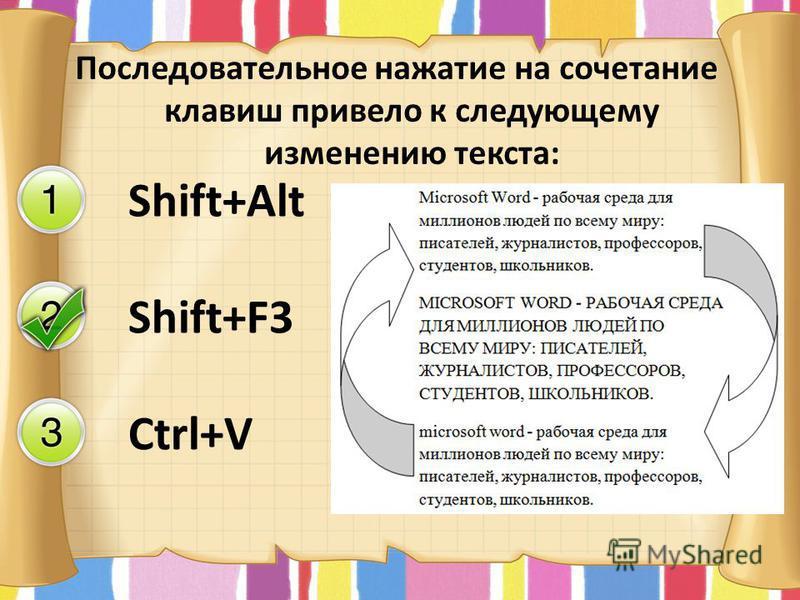 Последовательное нажатие на сочетание клавиш привело к следующему изменению текста: Shift+Alt Shift+F3 Ctrl+V