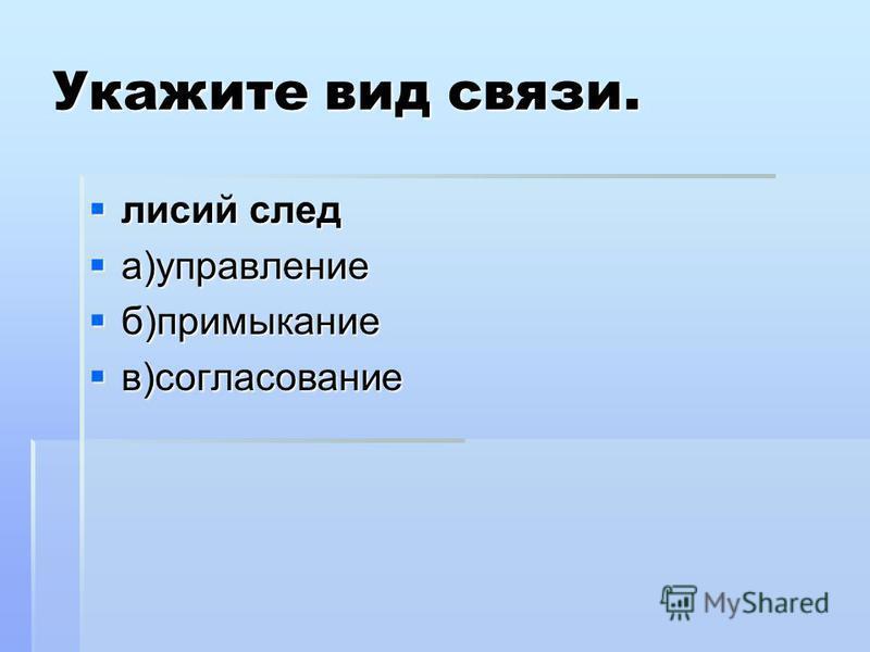 Укажите вид связи. лисий след лисий след а)управление а)управление б)примыкание б)примыкание в)согласование в)согласование