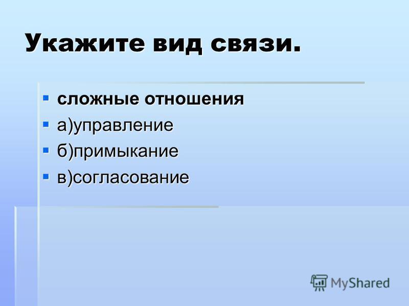 Укажите вид связи. сложные отношения сложные отношения а)управление а)управление б)примыкание б)примыкание в)согласование в)согласование