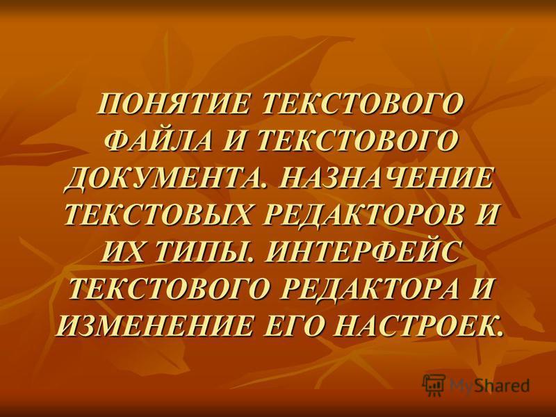 ПОНЯТИЕ ТЕКСТОВОГО ФАЙЛА И ТЕКСТОВОГО ДОКУМЕНТА. НАЗНАЧЕНИЕ ТЕКСТОВЫХ РЕДАКТОРОВ И ИХ ТИПЫ. ИНТЕРФЕЙС ТЕКСТОВОГО РЕДАКТОРА И ИЗМЕНЕНИЕ ЕГО НАСТРОЕК.