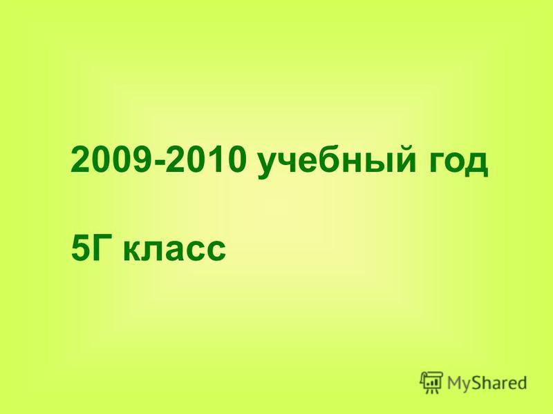 2009-2010 учебный год 5Г класс