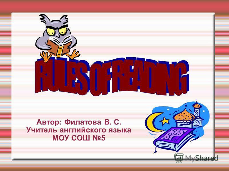 Автор: Филатова В. С. Учитель английского языка МОУ СОШ 5