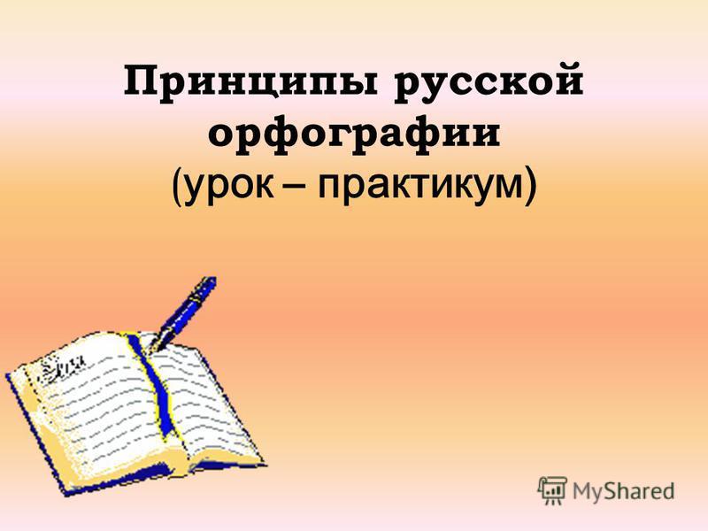 Принципы русской орфографии ( урок – практикум)