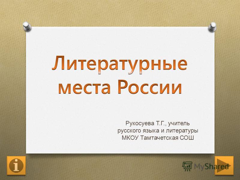 Рукосуева Т. Г., учитель русского языка и литературы МКОУ Тамтачетская СОШ