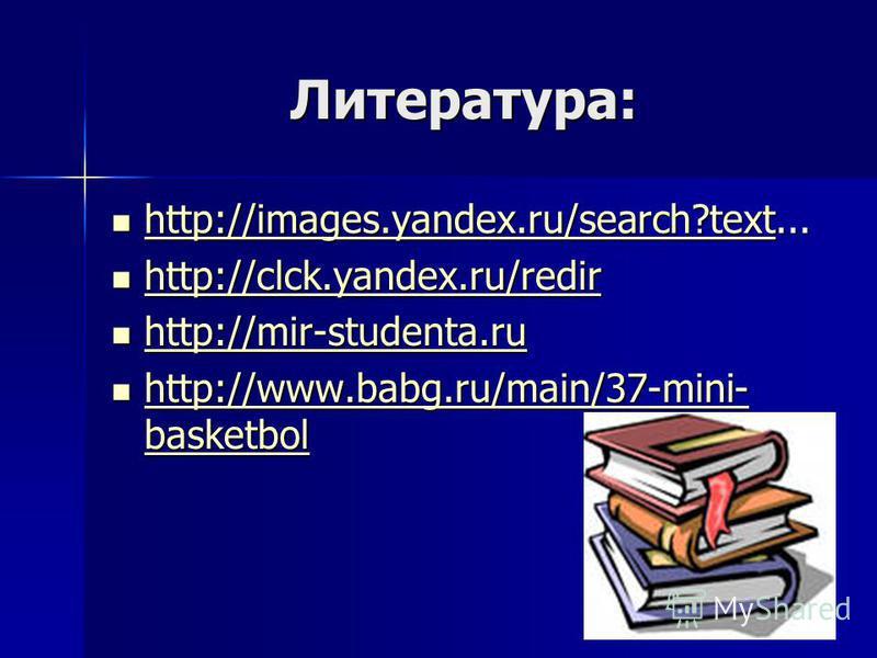Литература: http://images.yandex.ru/search?text... http://images.yandex.ru/search?text... http://images.yandex.ru/search?text http://clck.yandex.ru/redir http://clck.yandex.ru/redir http://clck.yandex.ru/redir http://mir-studenta.ru http://mir-studen