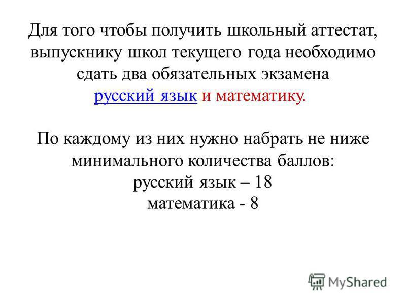 Для того чтобы получить школьный аттестат, выпускнику школ текущего года необходимо сдать два обязательных экзамена русский язык и математику. По каждому из них нужно набрать не ниже минимального количества баллов: русский язык – 18 математика - 8 ру