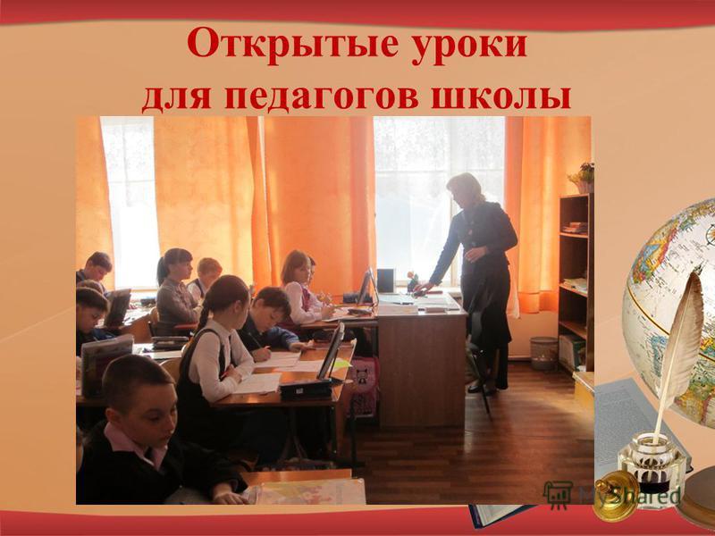 Открытые уроки для педагогов школы