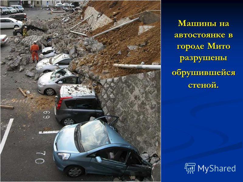 Машины на автостоянке в городе Мито разрушены обрушившейся стеной.